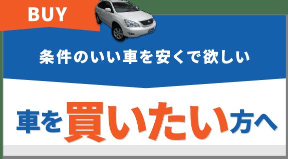 条件のいい車を安くで欲しい